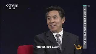 [对话]科技抗疫是雪中送炭还是锦上添花?| CCTV财经