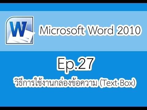 Microsoft Word 2010 Ep 27 วิธีการใช้งานกล่องข้อความ (Text Box)