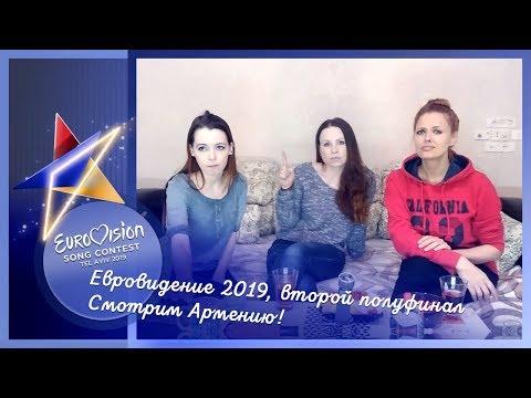 16 мая, второй полуфинал Евровидения 2019. Смотрим Армению!