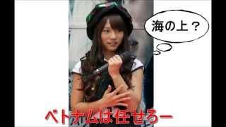AKB48 高城亜樹 あきちゃの面白発言、「ベトナムは海の上?」