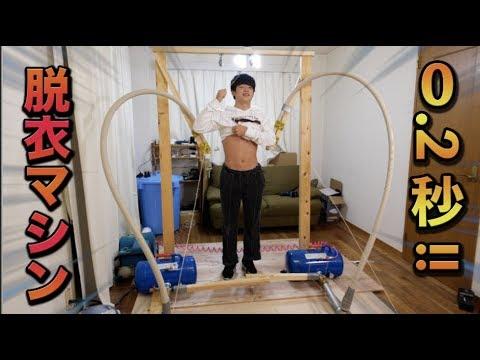 【革命】2050年の脱衣マシンを作ってみた!!