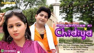 Chandigarh Ki Chidya चंडीगढ़ की चिड़िया   Kavita Joshi   Pratap Kumar   Sonu Hooda