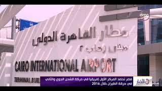 الأخبار - مصر تحصد المركز الأول إفريقياً في حركة الشحن الجوي والثاني في حركة الطيران خلال 2016