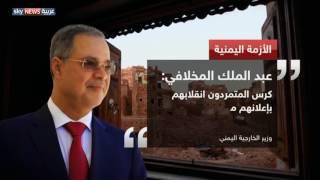 المخلافي: نطالب بورقة جديدة لإحلال السلام في اليمن
