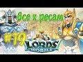 Lords Mobile - #19 Все сходится к ресам