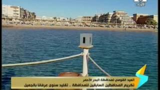 طارق المهدي :نقص المياه أصعب مشكلة تواجه البحر الأحمر