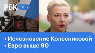 Похищение Марии Колесниковой. Курс евро в моменте превысил 90 руб, доллар выше 76.