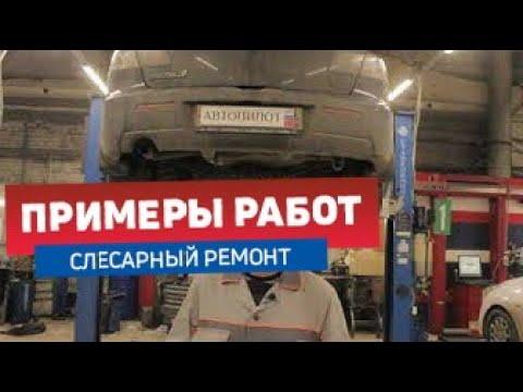 MAZDA 3 2008г бензин 1,6 литра АКПП пробег 86 тыс. Ремонт ходовой по результатам диагностики.