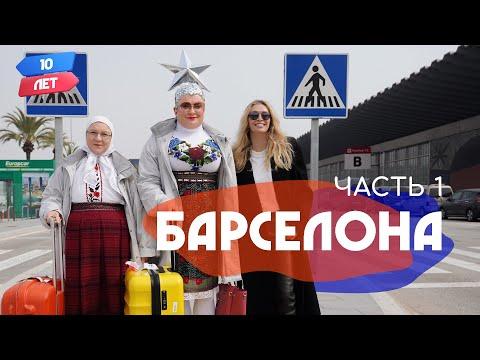 Барселона. VERKA SERDUCHKA/Верка Сердючка и Вера Брежнева. Орёл и Решка. 10 лет