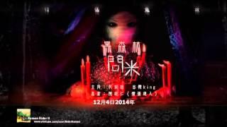 黑森林 2014-12-4 : 問米