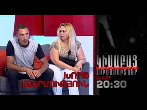 Kisabac Lusamutner anons 29.09.14 Khort Mtermutyun
