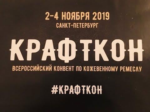 Записки кожевенника. Крафткон 2019, Санкт-Петербург, обзор маркета.