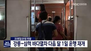 [단신]강릉-삼척 바다열차 다음 달 1일 운행 재개20…
