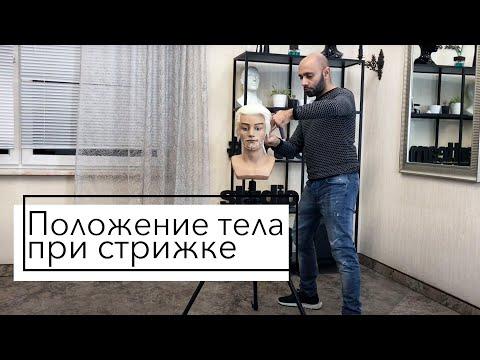Правила стрижки: положение тела