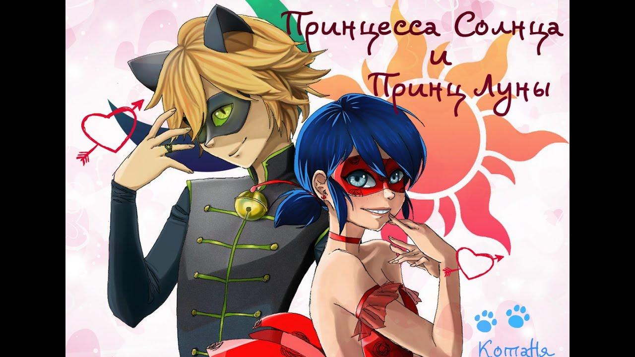 3 Глава/ Принцесса Солнца и Принц Луны - YouTube