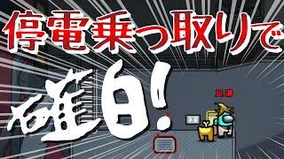 【Among Us】テラゾーさん!その配電盤頂きます!!