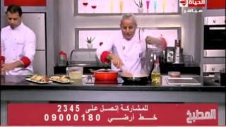 برنامج المطبخ – الشيف يسري خميس – حلقة الإثنين 13-10-2014 – Al-matbkh