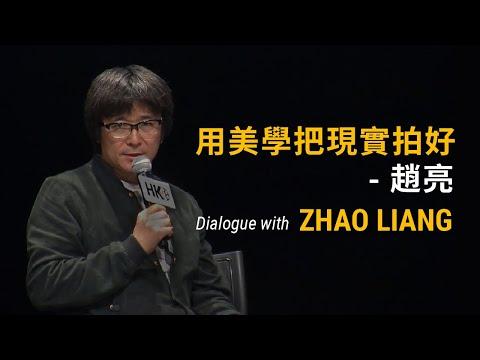 趙亮導演談紀錄片創作:用美學把現實拍好 Dialogue With Zhao Liang