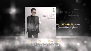 ຮອຍຊ້ຳແຟນເກົ່າ - ບູ່ຣາຕິໂນ້ Hoi Sum Fan Kao - Buratino (Karaoke Audio Lyrics)