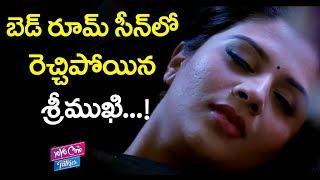 బెడ్ రూమ్ లో రెచ్చిపోయిన శ్రీముఖి.! | Anchor Srimukhi Bedroom Video Going Viral | YOYO Cine Talkies