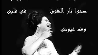 كلثوميات نادرة ( فكرونى ) الحفلة الأولى / 1 ديسمبر1966 / مسرح سينما قصر النيل.
