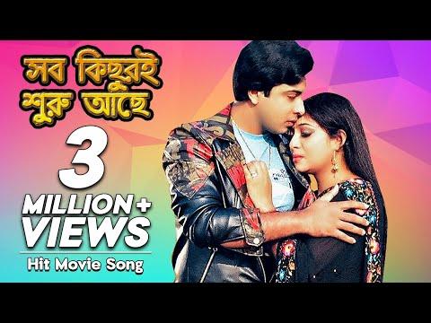 Sob kichuri Shuru Ache | Noyon Bhora Jol | Bangla Movie Song | Shakib Khan, Shabnur