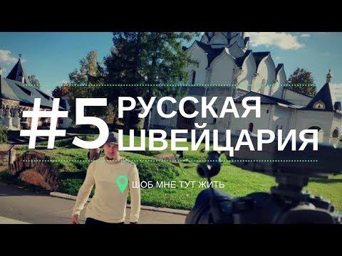 ЗВЕНИГОРОД - русская Швейцария! Обзор жилых комплексов Звенигорода | Шоб мне тут жить #5