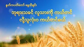 Myanmar Christian Song (ဘုရားသခင် လူသားကို ကယ်တင် လို့သူလုံး၀ ကယ်တင်မယ်)  The Selfless Love of God