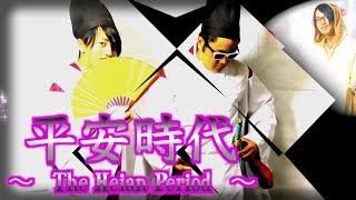 ヒカルの碁!?平安時代、貴族の衣装!Japanese history!! The Heian Period
