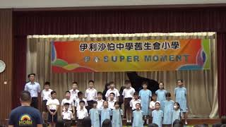 Publication Date: 2019-06-24 | Video Title: 伊小super moment四五年級