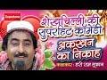 2017 शेख चिल्ली की सुपर हिट कॉमेडी - अक्खन का निकाह    Shekh Chilli Best Dehati #SupertoneHaryanvi
