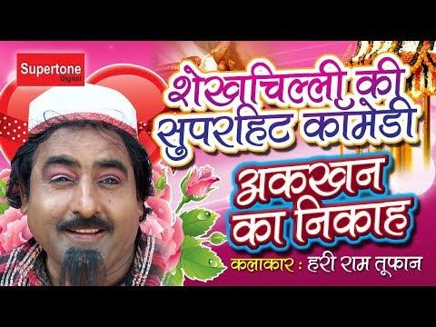 2017 शेख चिल्ली की सुपर हिट कॉमेडी - अक्खन का निकाह || Shekh Chilli Best Dehati #SupertoneHaryanvi