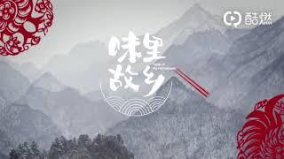 秦岚 味里故乡 20190118 Part2/2 味里 検索動画 20