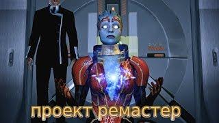 Улучшаем графику в Mass Effect 1, 2, 3, перед выходом Andromeda! Проект ремастер