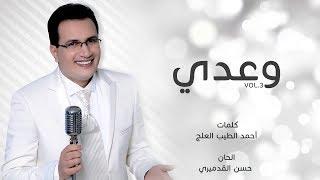 Abdelali Anouar-Waadi | عبد العالي انور - وعدي