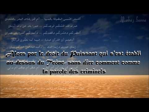 JE SUIS LE DELUGE DE VOTRE MER Ö ACH'ARITES - extrait de la Nouniya de l'imam al Qahtani