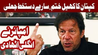 Imran Khan Disqualification case - There is no trail of $1 Lac -  Headlines 3 PM - 28 Sep 2017