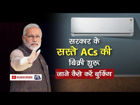 सरकार के सस्ते ACs की बिक्री शुरू | Tech Tak