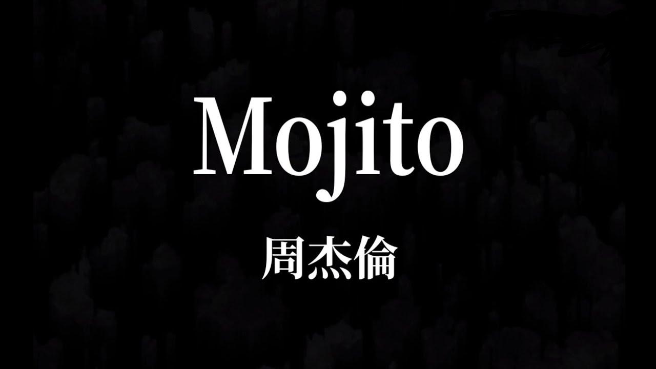 周杰倫 Jay Chou -《Mojito》歌詞與拼音 Lyrics with Pinyin Chords - Chordify