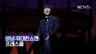 뮤지컬 '바넘: 위대한 쇼맨' 서은광, 뮤지엄 송