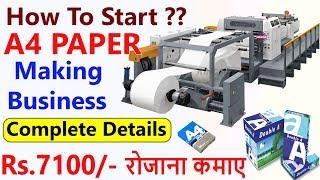 कम पूँजी लघु उद्योग ! Automatic Xerox A4 Paper Making Machine Manufacturing Business In India