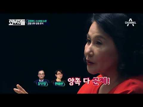 강원랜드 수사외압 논란! 안미현 검사와 문무일 총장을 둘러싼 검찰 내부의 갈등