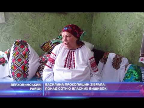 Василина Прокопишин зібрала понад сотню власних вишивок