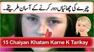 15 Best Freckles Removal Home Remedies \ Chaiyan Khatam Karne K Tarikay In Hindi \ Urdu