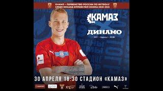 «КАМАЗ» vs. «Динамо-Барнаул»  - прямая трансляция!