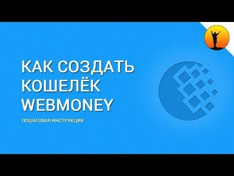 Как создать кошелек Вебмани? Инструкция по регистрации кошелька WebMoney и получению аттестата