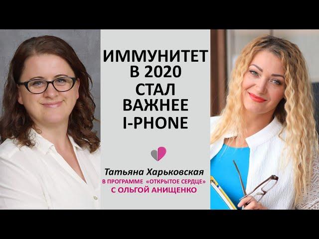 ИММУНИТЕТ В 2020 СТАЛ ВАЖНЕЕ I-PHONE - Татьяна Харьковская в программе