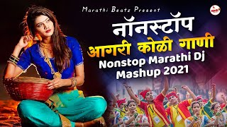 आगरी कोळी नॉनस्टॉप गाणी 2021   Agri koli Mashup Dj   Marathi DJ Song   Nonstop Marathi DJ Song 2021