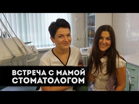 Рубрика  Полезные интервью   Встреча с мамой стоматологом