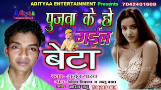 पूजावा के हो गइल बेटा - Pujawa Ke Ho Gail Beta- Arjun Yadav - Bhojpuri Hit Song 2018